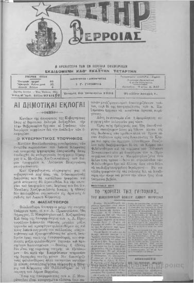 Αστήρ,1934 [Εφημερίδα]
