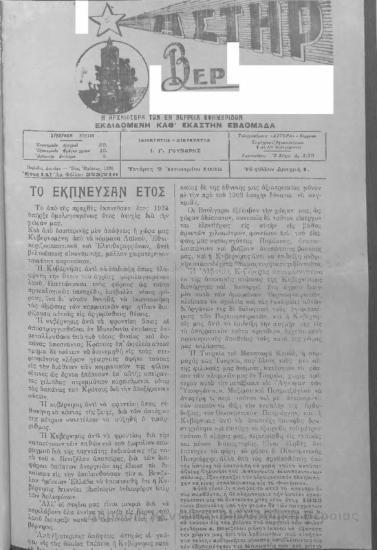 Αστήρ,1935 [Εφημερίδα]