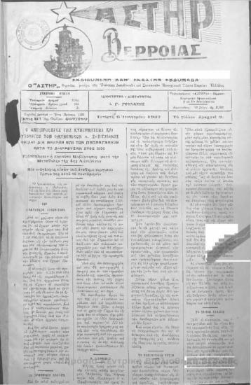 Αστήρ,1937 [Εφημερίδα]