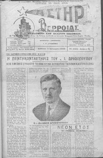 Αστήρ,1938 [Εφημερίδα]