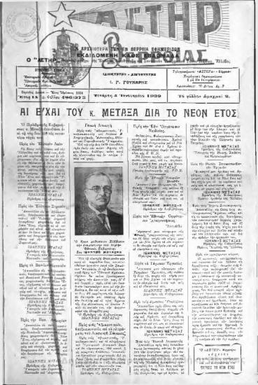 Αστήρ,1939 [Εφημερίδα]
