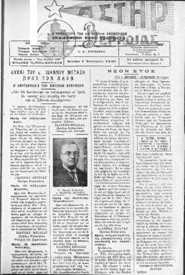 Αστήρ,1940 [Εφημερίδα]
