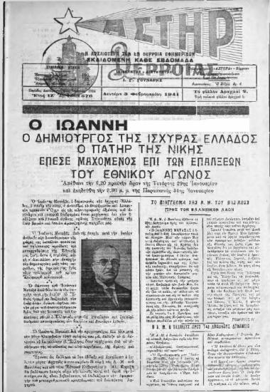 Αστήρ,1941 [Εφημερίδα]