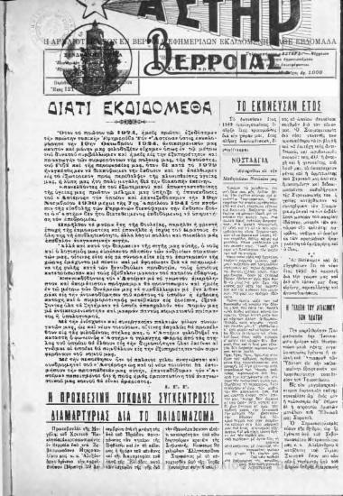 Αστήρ,1950 [Εφημερίδα]