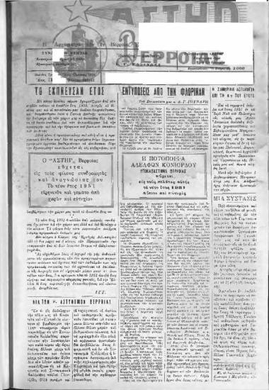 Αστήρ,1951 [Εφημερίδα]