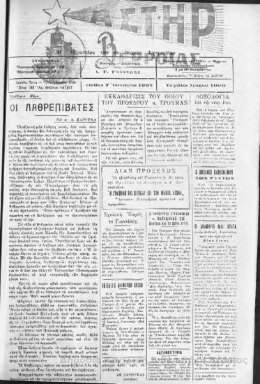 Αστήρ,1952 [Εφημερίδα]