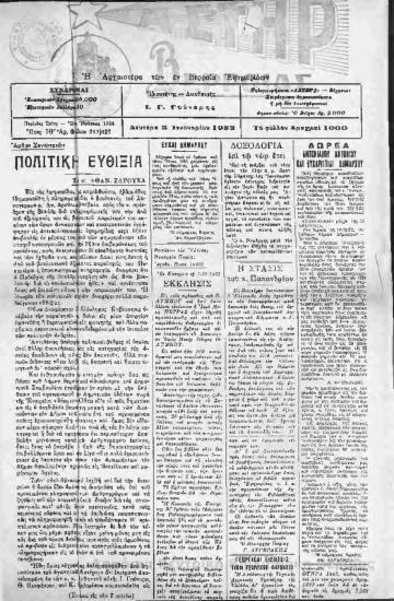 Αστήρ,1953 [Εφημερίδα]