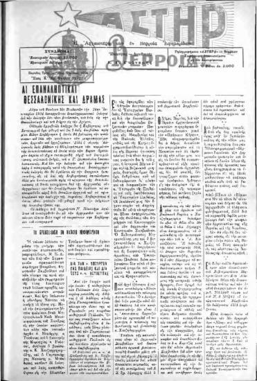 Αστήρ,1954 [Εφημερίδα]