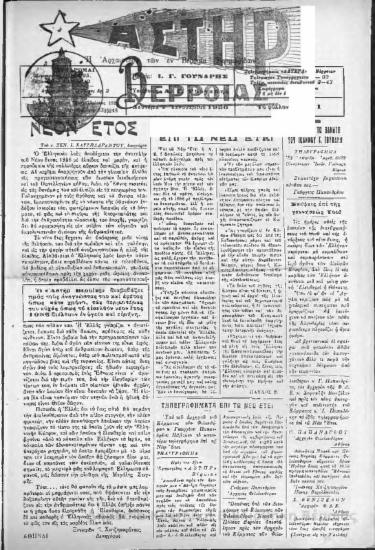 Αστήρ,1956 [Εφημερίδα]