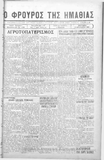 Φρουρός της Ημαθίας,1958 [εφημερίδα]