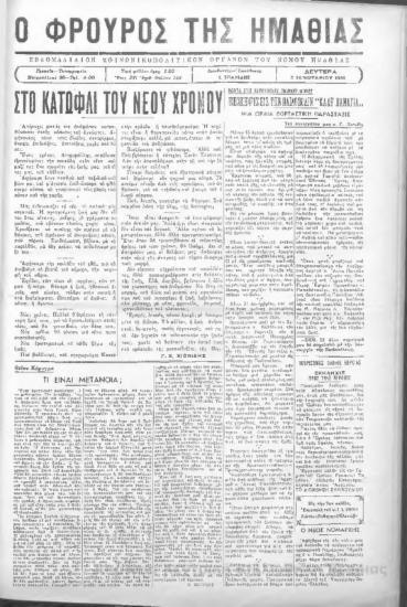 Φρουρός της Ημαθίας,1959 [εφημερίδα]