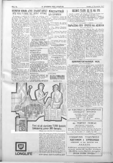 Φρουρός της Ημαθίας,1967 [εφημερίδα]