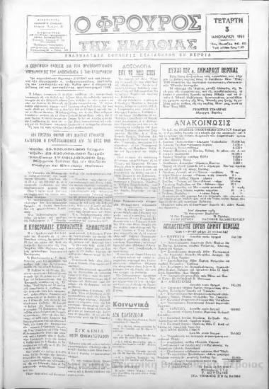 Φρουρός της Ημαθίας,1968 [εφημερίδα]