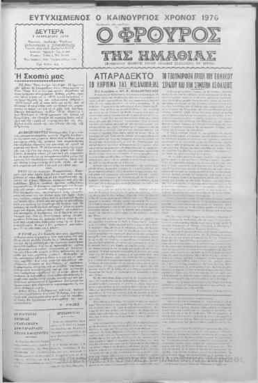 Φρουρός της Ημαθίας,1976 [εφημερίδα]