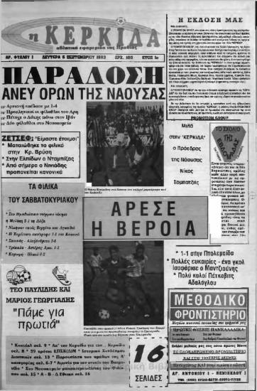 Κερκίδα, 1993[εφημερίδα]