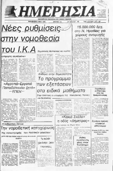 Ημερήσια,1984 [εφημερίδα]