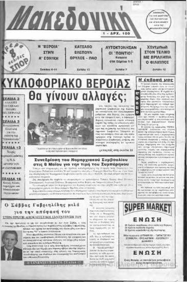 Μακεδονική,1996 [εφημερίδα]