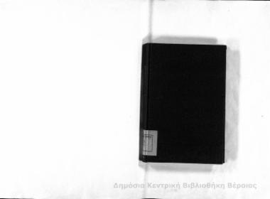 Στοιχεία ρωμαϊκής γραμματολογίας/ Paul Franc ; υπό Ιακώβου Χ. Δραγάτση