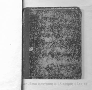 Sholia in homeri iliadem/ Όμηρος... ex recensione Immanuelis Bekkeri