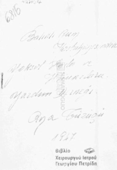 Balıklı Rum Hastahanesindeki Yoksul Hasta ve İhtiyarlara Yardım Derneği Ana Tüzüğü [1947]