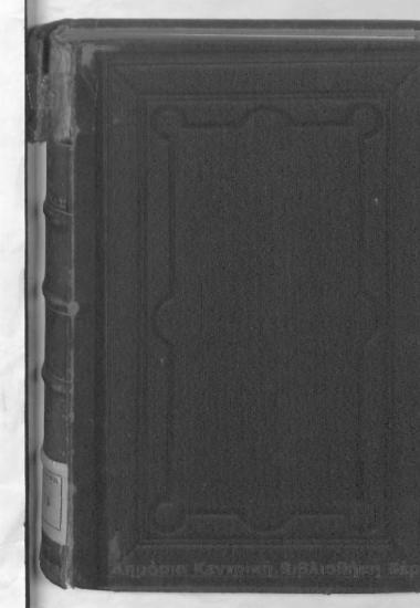 Ιστορία της Βυζαντηνής λογοτεχνίας Τ.Β' : μεταφρασθείσα υπό  Γεωργίου Σωτηριάδου/ Κρουμβάχερ