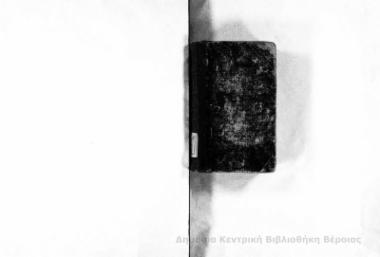Κλείς επιστημονική, ή, Tων καθημερινών φαινομένων εξήγησις/ του Ε.Κ. Βρεουέρος