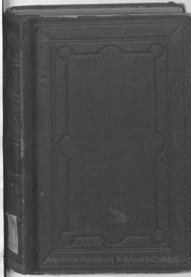 Ιστορία της Βυζαντηνής λογοτεχνίας Τ.Γ'/ Κρουμβάχερ, μεταφρασθείσα υπό Γεωργίου Σωτηριάδου