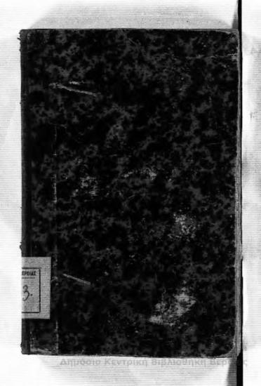 Homeri Carmina : ad optimorum librorum fidem expressa ; T.1 /Ομηρος : curante Guilielmo Dindofrio