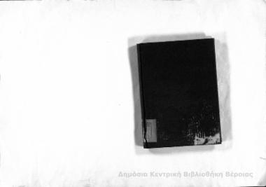Τα ελληνικά γράμματα : αρχαία Ελλάς/ υπό Δ. Βικέλα