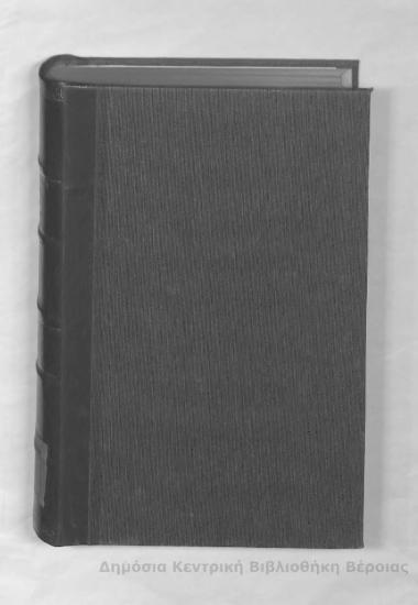 Νεοελληνική φιλολογία : βιογραφίαι των εν τοις γράμμασι διαλαμψάντων Ελλήνων  από της καταλύσεως της βυζαντινής αυτοκρατορίας μέχρι της ελληνικής εθνεγερσίας (1453-1821) / Κωνσταντίνου Ν. Σάθα