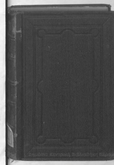 Ιστορία της Βυζαντηνής  λογοτεχνίας Τ.Α/ Κρουμβάχερ...μεταφρασθείσα υπό Γεωργίου Σωτηριάδου