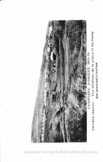 Campagne d' Orient 1914-18, Verria (Serbie)-- vue generale de la plaine et du camp des permissionnaires [Γραφικά]