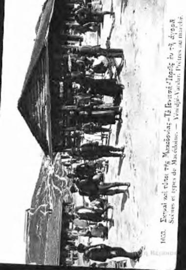 Σκηναί και τύποι της Μακεδονίας : τα Γενιτσά - ιερείς εν τη αγορά = Scenes et types de Macedoine : Yenidje - Vardar - pretres au marche[Γραφικά]