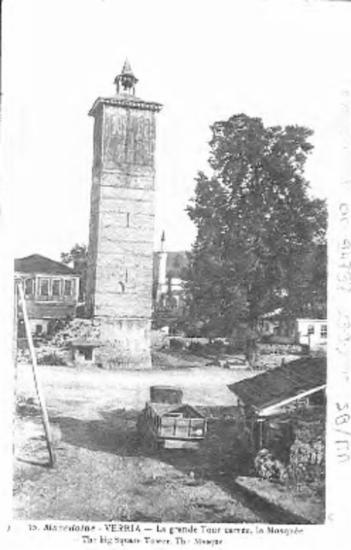 Macedoine-Verria, la grande Tour carree, la Mosquee = the big Square Tower, the Mosque [Γραφικά]