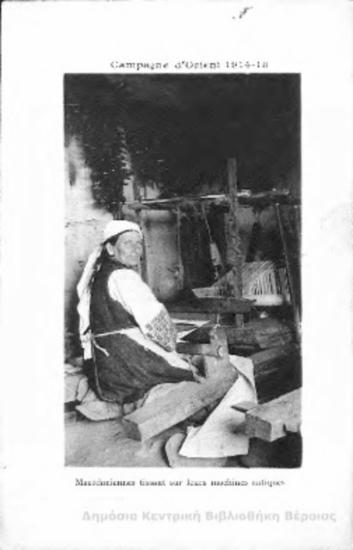 Campagne d' Orient 1914-18,  macedoniennes tissant sur leur machines antiques [Γραφικά]