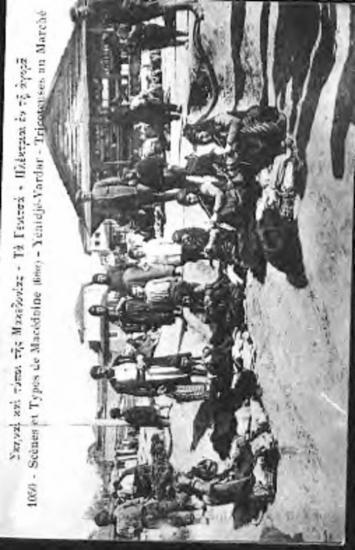 Σκηναί και τύποι της Μακεδονίας : τα Γενιστά - πλέκτριαι εν τη αγορά = scenes et types de macedoine (Greece) : Yenidje - Vardar - tricoteuses au marche[Γραφικά]