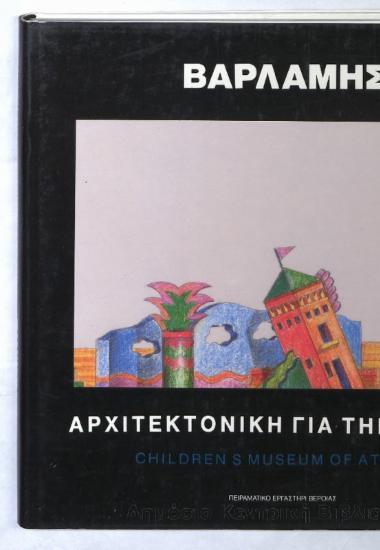 Αρχιτεκτονική για την Αθήνα / Βαρλάμης
