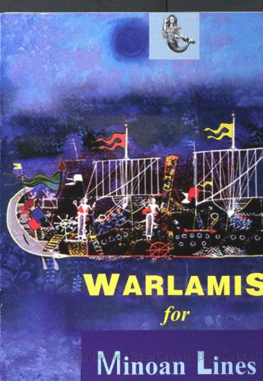 Warlamis for Minoan Lines/ Ευθύμης Βαρλάμης