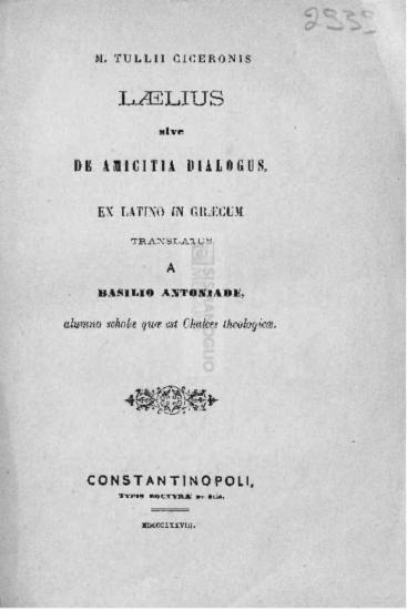 M. Tullii Ciceronis Laelius sive amicitia dialogus, ex Latino in Graecum / translatus a Basilio Antoniade