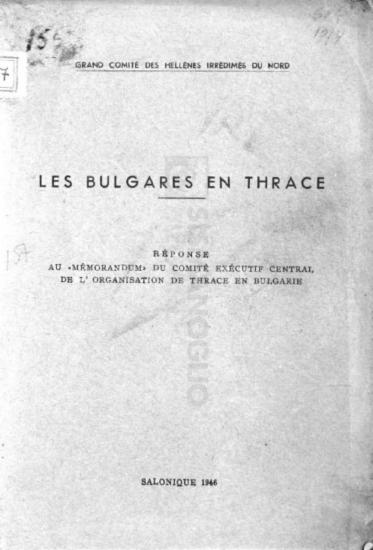 Les Bulgares en Thrace: Réponse au