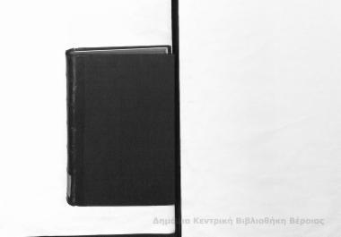 Ιστορία της ελληνικής λογοτεχνίας Τ.Α'/ W. Christ...μεταφρασθείσα εκ της Γ' Γερμανικής εκδόσεως υπό του Λύσανδρου Γ. Χ. Κώνστα