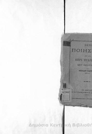 Περί ποιήσεως και ιδία περί τραγωδίας κατ' Αριστοτέλη/ υπό  Νικολάου Γεωργιάδου