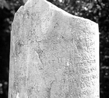 ILeukopetra 020: Απελευθέρωση δούλης και του γιου της με             ανάθεση στην Μητέρα των Θεών από τον Κλαύδιο Σωτήρα και την οικογένειά του.