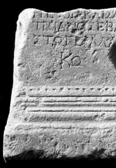 IThrAeg E209: Τιμητική του αυτοκράτορος Τραϊανού