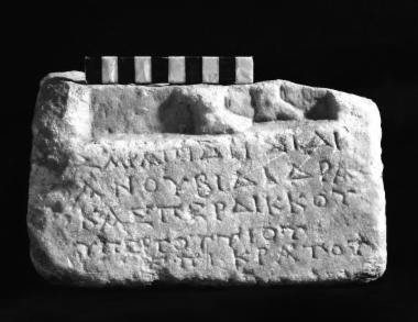 ΕΑΜ 092: Ανάθημα στους Σάραπι, Ίσιδα και Άνουβι