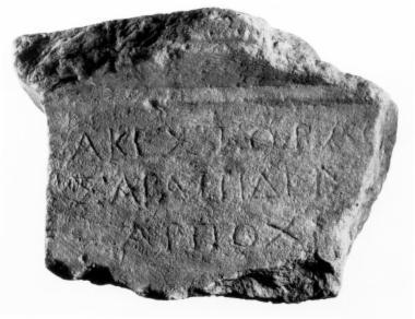 IThrAeg E200: Αναθηματική στους Αιγυπτίους θεούς