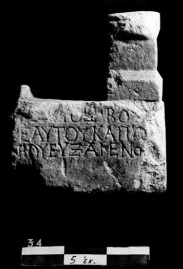 IThrAeg E399: Αναθηματική ενός βουλευτού στον Απόλλωνα Ποηνό