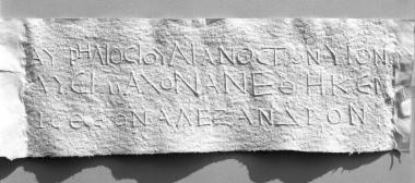 ΕΑΜ 148: Αναθηματική στον θεό Αλέξανδρο
