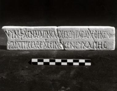 Achaïe II 013: Αναθηματική στις Ναϊάδες