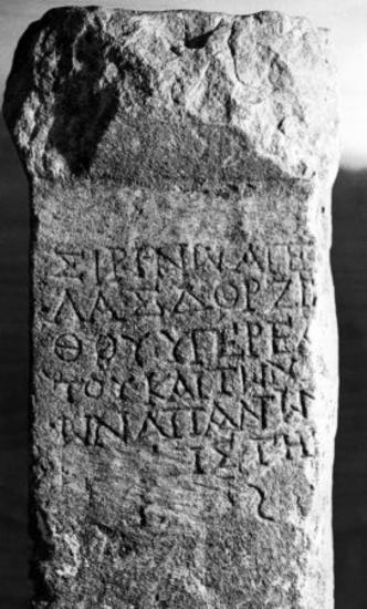 IThrAeg E457: Αναθηματική στον Απόλλωνα Σιρηνό